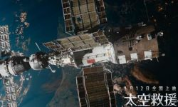 俄罗斯冒险片《太空救援》曝终极预告  1.12内地上映