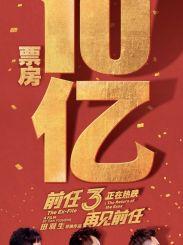 《前任3:再见前任》成为2018年首部票房过十亿的电影