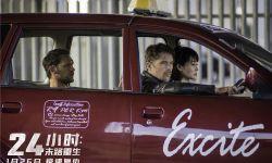 好莱坞犯罪动作电影《24小时:末路重生》曝光预告及海报