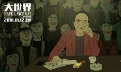 金马奖最佳动画长篇电影《大世界》在京举办首映礼