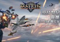 有勇有谋?龙马空战世纪上线了!