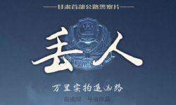 甘肃省本土电影《丢人》昨日在兰州正式开机