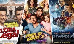 2017年欧洲电影市场呈现两升两降的局势