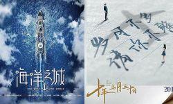 张翰 王丽坤主演的《海洋之城》在上海正式开机