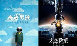 俄罗斯科幻片《太空救援》内地1月12日上映