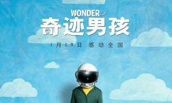 《奇迹男孩》曝光中文正式海报 定档1月19日