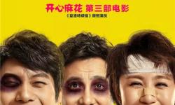 《羞羞的铁拳》导演宋阳如何把舞台剧笑点变成电影?