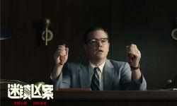 电影《迷镇凶案》新预告氛围惊悚 马特达蒙新片