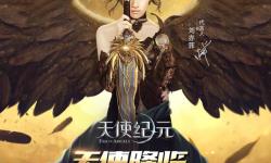 游族携手刘亦菲推战略级产品《天使纪元》