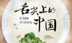 《舌尖上的中国》第三季2018年春节期间开播