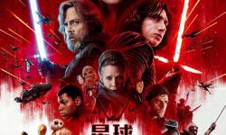 在全球赚得盆满钵满的《星战8》为何到了中国就失灵?