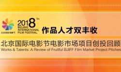 作品人才双丰收!北京国际电影节电影市场项目创投回顾