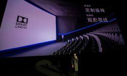 杜比影院来到上海 高端巨幕们的竞争日趋白热化