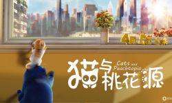 追光动画《猫与桃花源》定档4月5日 为