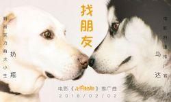 萌宠萌娃大电影《小狗奶瓶》曝光推广曲 2.2全国公映
