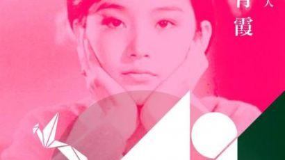 第42届香港国际电影节将集中展映林青霞14部电影作品
