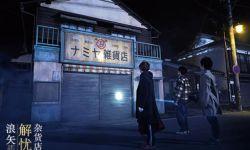 日本版电影《解忧杂货店》有望引进 首曝中文预告