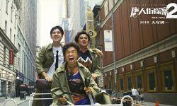 华纳兄弟发行《唐人街探案2》 北美内地同步上映