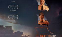 奥斯卡热门电影《三块广告牌》:仇恨与人性的善意
