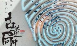 《古董局中局》等6部网络视听作品成北京文联首批签约扶持网络作品
