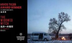 FIRST影展后,《北方一片苍茫》再拿鹿特丹最大奖