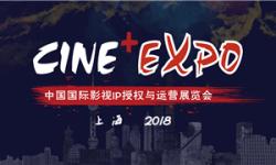 Cine+2018与数千位业界大佬携手描绘中国影视IP产业的美好未来