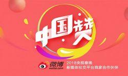 微博成央视春晚新媒体社交平台合作伙伴