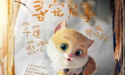 """动画电影《猫与桃花源》今日曝光""""寻宠""""版海报"""