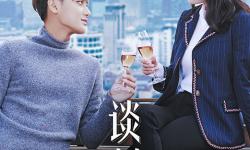 华为视频新春剧献 《谈判官》怼宠CP邀你甜蜜跨年