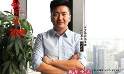 坤宝德传媒集团执行总裁周宏宜——专注坚持、激情迈进2018