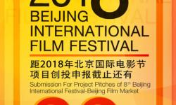 箭在弦上还等什么?第八届北京国际电影节创投征集倒计时23天!