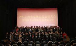 2017年上海市首批星级电影院名单出炉