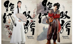 新版《绝代双骄》开机 胡一天、陈哲远出演两大男主