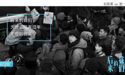 刘若英导演《后来的我们》主演周冬雨井柏然 定档4.28