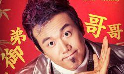 潘斌龙献唱《女儿国》魔性宣传曲 《御弟哥哥》高能上线