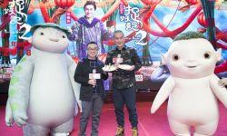 《捉妖记2》首日预售票房已突破1.7亿