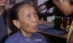 """香港资深演员侯焕玲去世享年95岁 曾被誉为""""周星驰御用婆婆"""""""