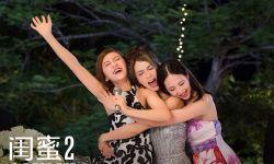 《闺蜜2》首映