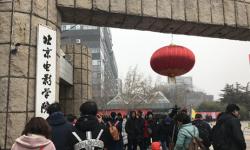 北京电影学院艺考首日报名人数再创新高