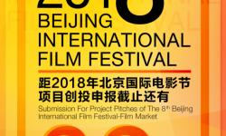 第八届北京国际电影节创投征集倒计时3天!
