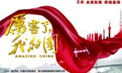 纪录片《厉害了,我的国》北京首映 32位明星齐聚为祖国点赞喝彩