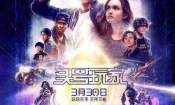 《头号玩家》将于3月30日在中国内地与北美同步上映