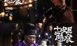 《长安十二时辰》再曝演员阵容 周一围韩童生实力加盟