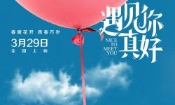 顾长卫新片《遇见你真好》重新定档3.29  曾撤出春节档