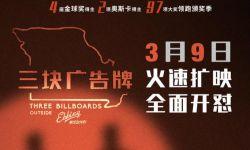 电影《三块广告牌》扩映 三四五线城市观众有福了