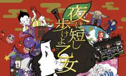 《春宵苦短,少女前进吧!》获日本电影学院最佳动画电影