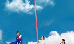 电影《遇见你真好》发布定档海报与预告