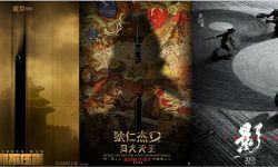 张艺谋、姜文、黄渤、徐克等一线华语电影人进驻暑期档