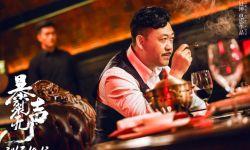 《心迷宫》导演新作《暴裂无声》定档 曾定档去年十月