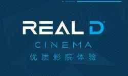 全球首批RealD Cinema概念影厅落户杭州 视听体验如何?